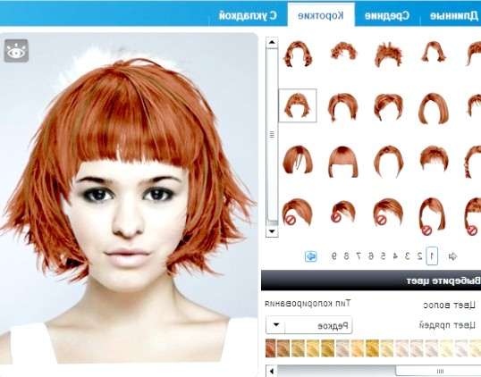Використовуючи онлайн-сервіс «Віртуальний салон», ви легко зможете підібрати собі потрібну зачіску і колір волосся